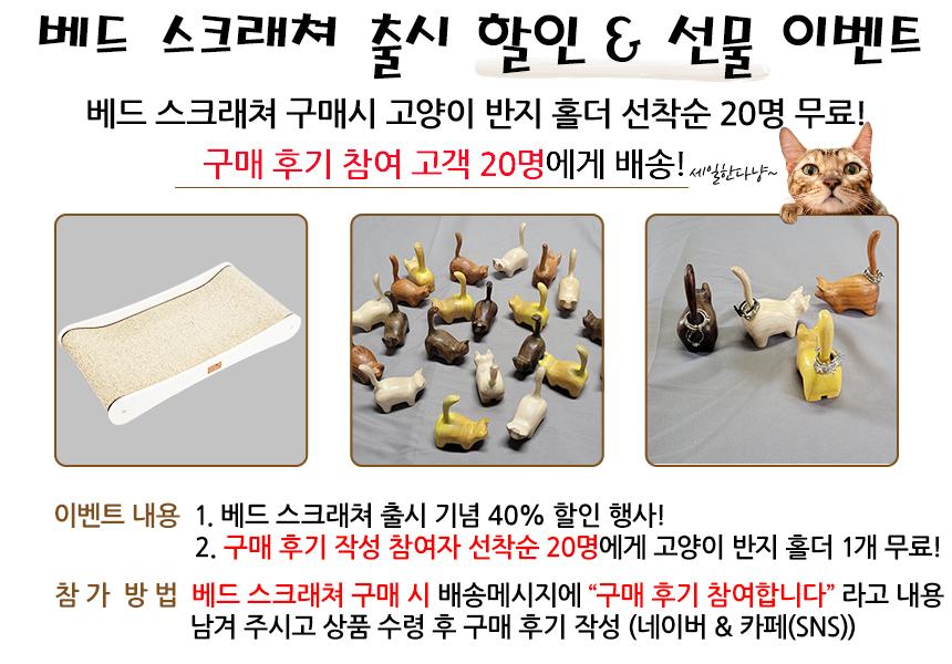 베드스크래쳐 출시 기념 40% 할인 행사 및 고양이 반지 홀더 무료 제공 이벤트!